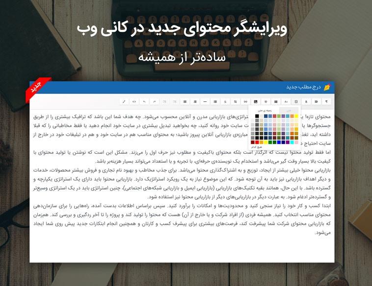 ویرایشگر محتوای جدید به کانی وب اضافه شد!