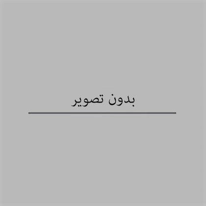 بزودی ...