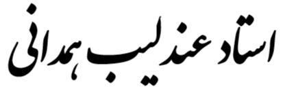 پایگاه اطلاع رسانی استاد محمد عندلیب همدانی