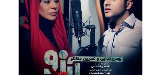 دانلود آهنگ جدید بهمن ندایی و نسرین مقانلو بنام آرزو