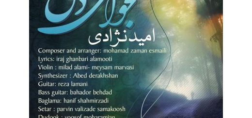 دانلود آهنگ جدید محسن سلطان تبار بنام جنون