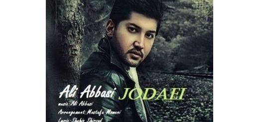 دانلود آهنگ جدید علی عباسی بنام جدایی