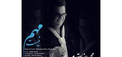 دانلود آهنگ جدید محمدرضا مقدم بنام مهم نیست