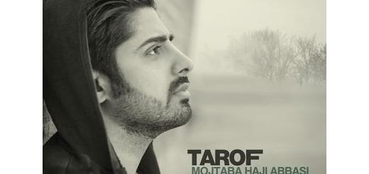دانلود آهنگ جدید مجتبی حاجی عباسی بنام تعارف
