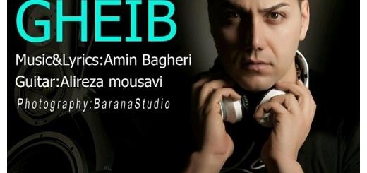 دانلود آهنگ جدید امین باقری بنام غیب