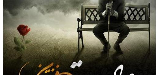 دانلود آهنگ جدید امیر فخرالدین بنام عادت