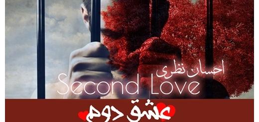 دانلود آهنگ جدید احسان نظری بنام عشق دوم