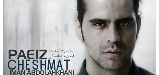 دانلود آهنگ جدید عبدالله خانی بنام پاییز چشمات