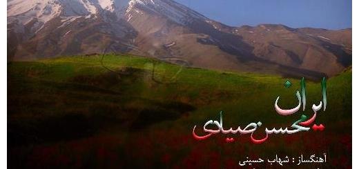 دانلود آهنگ جدید محسن صیادی بنام ایران