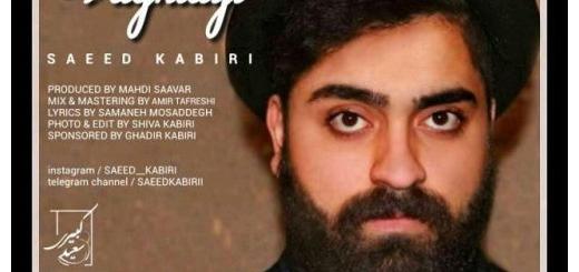 دانلود آهنگ جدید سعید کبیری بنام یه وقتایی