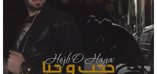 دانلود آهنگ جدید شهاب نجفی ( خاص ) بنام حجب و حیا
