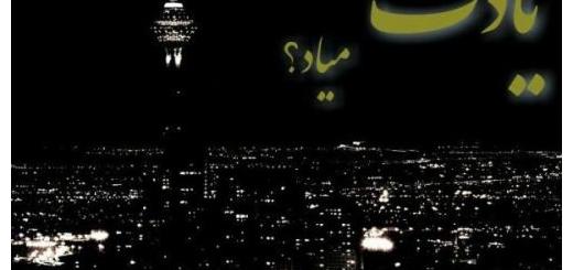 دانلود آهنگ جدید وحید حیدری و علی نصرتی بنام یادت میاد
