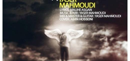 دانلود آهنگ جدید یاسر محمودی بنام سلام بابا