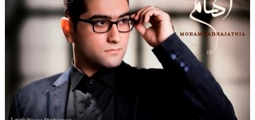 دانلود آهنگ جدید محمد حاجت نیا بنام الهام ۲