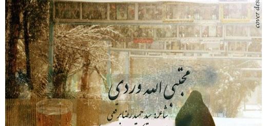 دانلود آهنگ جدید مجتبی الله وردی بنام چای روضه