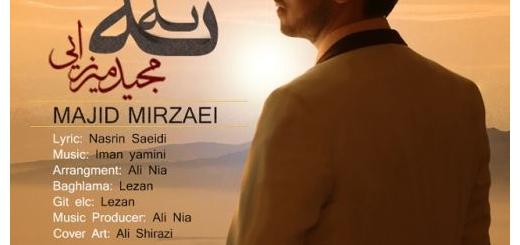 دانلود آهنگ جدید مجید میرزایی بنام نه نه
