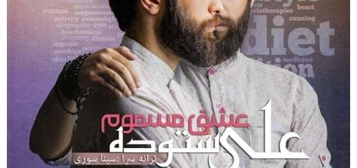 دانلود آهنگ جدید علی ستوده بنام عشق مسموم