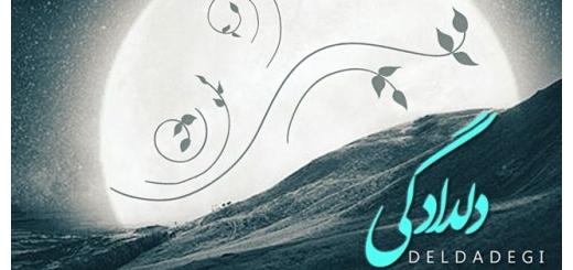 دانلود آهنگ جدید مازیار عصری بنام دلدادگی