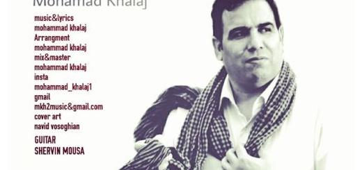دانلود آهنگ جدید محمد خلج بنام نامه