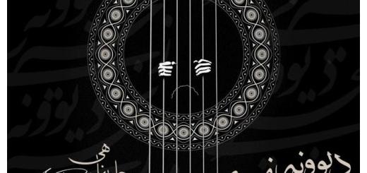 دانلود آهنگ جدید علی پناهی بنام دیوونه ی زنجیری