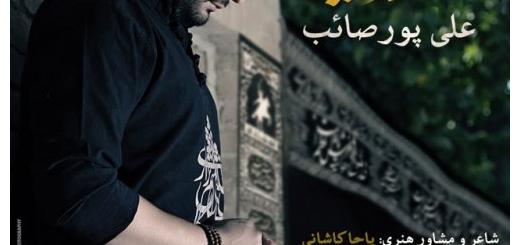 دانلود آهنگ جدید علی پورصائب بنام پیرهن سیاه