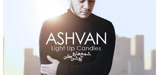 دانلود آهنگ جدید اشوان بنام شمع ها رو روشن کن