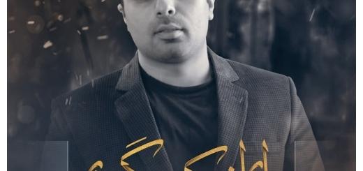 دانلود آهنگ جدید محمود نجفی بنام برای اینکه برگردی