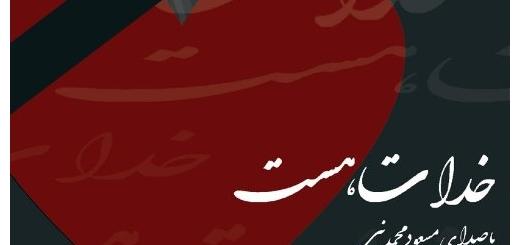 دانلود آهنگ جدید مسعود محمد نبی بنام خدا هست