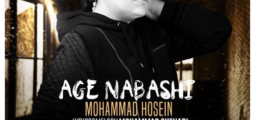 دانلود آهنگ جدید محمد حسین بنام اگه نباشی
