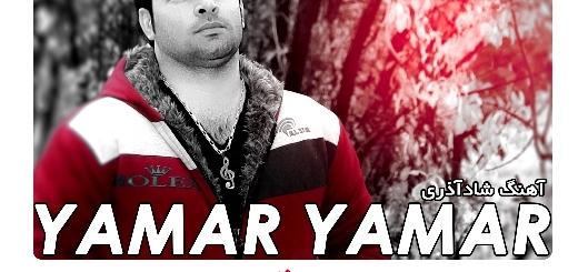 دانلود آهنگ جدید مرتضی سرمدی بنام یمر یمر