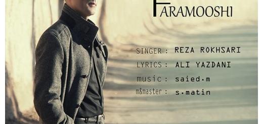 دانلود آهنگ جدید رضا رخساری بنام فراموشی