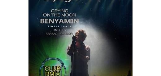 دانلود ریمیکس جدید آهنگ گریه در ماه با صدای بنیامین بهادری