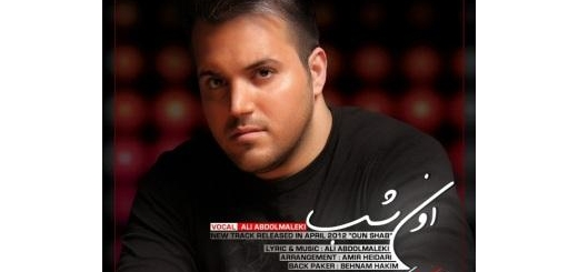 دانلود آهنگ جدید علی عبدالمالکی به نام اون شب