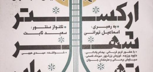 بروشور نخستین کنسرت ارکستر شهر تهران به رهبری اسماعیل تهرانی