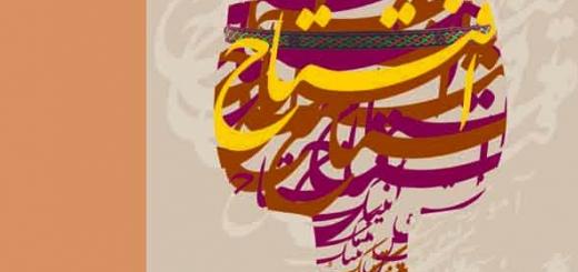 مصاحبه با وحید فتایی و شهاب منا درباره کتاب آموزش تنبک استاد امیر ناصر افتتاح