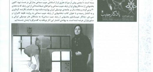 مصاحبه شهاب مِنا با طلیعه کامران، یادگار حبیب سماعی، چاپ شده در ماهنامه هنر موسیقی، مرداد 1390: