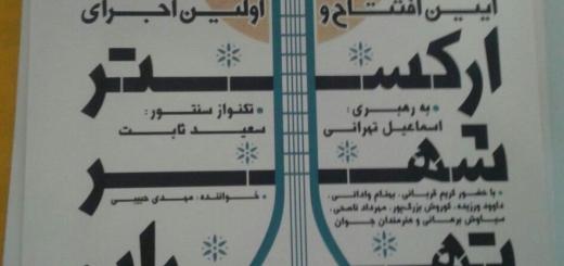 اولین کنسرت ارکستر شهر تهران برگزار میشود. به رهبری اسماعیل تهرانی