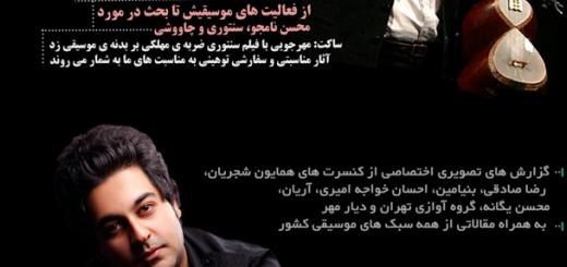 هفتمین شماره «مجله موسیقی ایرانیان» در پنجم اردیبهشت 89 به صورت رایگان و اینترنتی منتشر شد  هفتمین شماره «مجله موسیقی ایرانیان» در پنجم اردیبهشت 89 به صورت رایگان و اینترنتی منتشر شد موسیقی ایرانیان – ابراهیم مولائی: هفتمین شماره ماهنامه موسیقی ایرانیان یک