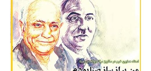 استاد «ابوالحسن صبا» به روایت استاد «همایون خرم»