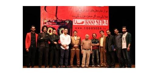 16 اردیبهشت، آغاز چهارمین سال برگزاری «هزارصدا»