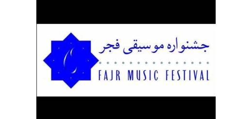 با گروههای خارجی حاضر در جشنواره موسیقی فجر بیشتر آشنا شوید (ویدئو)