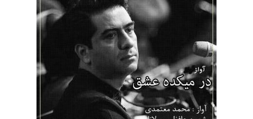 از طریق «نواخانه» سایت خبری و تحلیلی «موسیقی ایرانیان»
