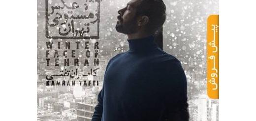 «عکس زمستونی تهران» شنیدنی می شود پیش فروش آلبوم «کامران تفتی» آغاز شد