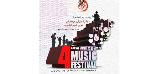 چهارمین فستیوال مرکز آموزشی موسیقی «نوای شهر آشوب» برگزار می شود