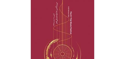 با طراحی «پونه میرلو» بالاخره پوستر سی و یکمین جشنواره موسیقی فجر منتشر شد