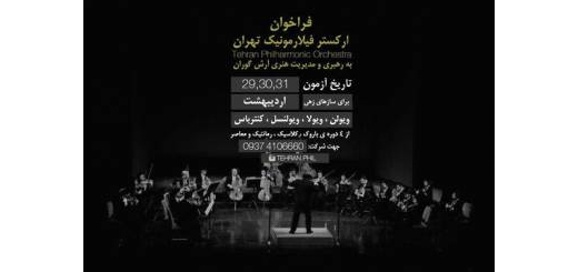 برای جذب نوازنده در حوزه سازهای زهیارکستر فیلارمونیک تهران فراخوان داد