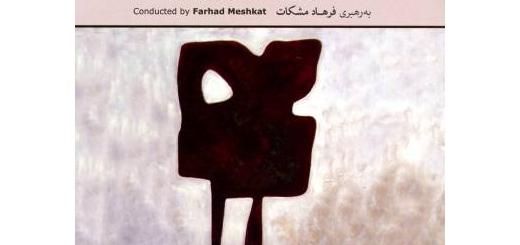 «علیرضا مشایخی» آلبوم «بوفکور» را منتشر کرد