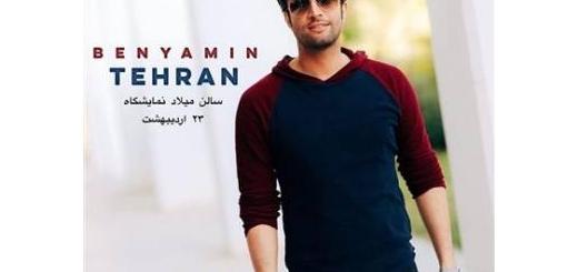 بنیامین بهادری در تهران به دیدار دوستدارانش میرود
