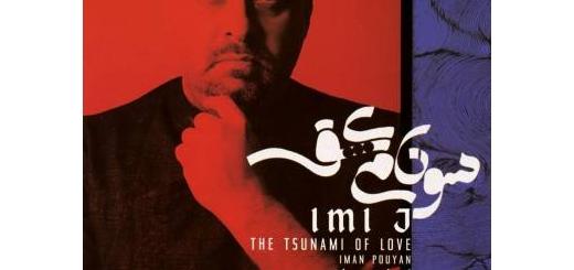 آلبوم «سونامی عشق» از «ایمان جعفری پویان» شنیدنی شد (دانلود قانونی)