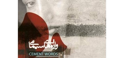آلبوم «واژه های سیمانی» با شعرخوانی «لیلی علیزاده» شنیدنی شد (دانلود قانونی)